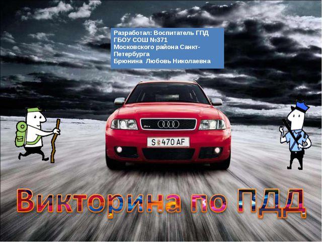Разработал: Воспитатель ГПД ГБОУ СОШ №371 Московского района Санкт-Петербурга...