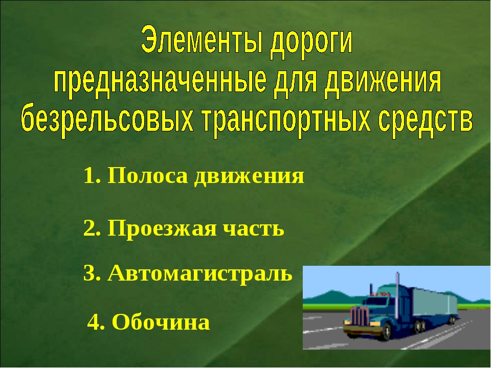 1. Полоса движения 2. Проезжая часть 3. Автомагистраль 4. Обочина