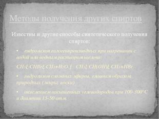 Известны и другие способы синтетического получения спиртов: •гидролизом гало