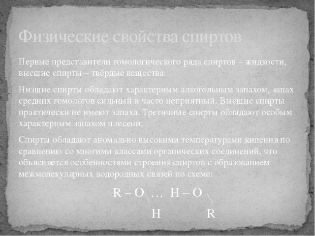 Первые представители гомологического ряда спиртов – жидкости, высшие спирты –...