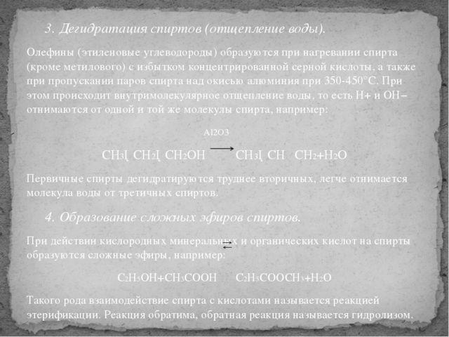 3. Дегидратация спиртов (отщепление воды). Олефины (этиленовые углеводороды)...