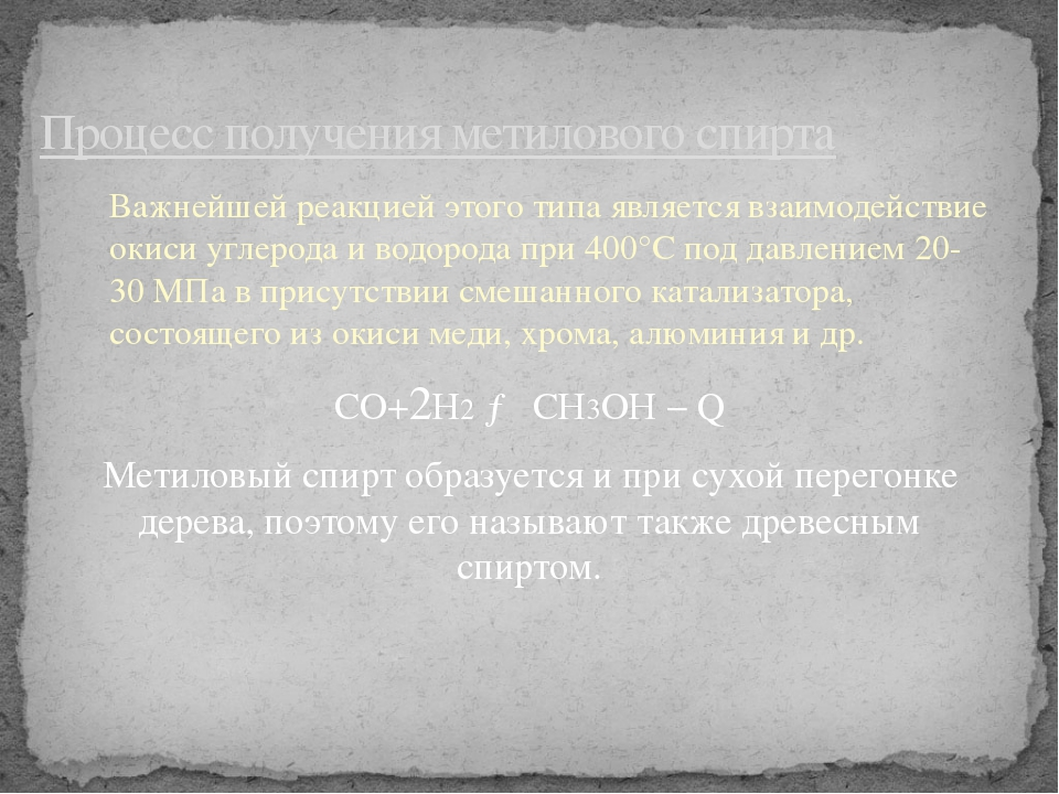 Важнейшей реакцией этого типа является взаимодействие окиси углерода и водоро...