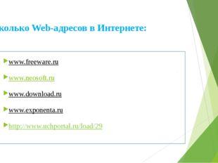 Несколько Web-адресов в Интернете: www.freeware.ru www.neosoft.ru www.downloa