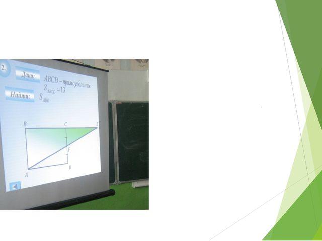 Применение компьютерных технологий в преподавании математики