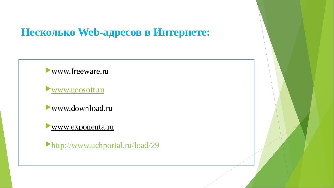 Несколько Web-адресов в Интернете: www.freeware.ru www.neosoft.ru www.downloa...