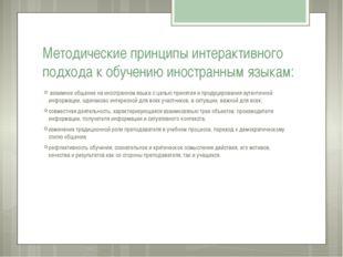 Методические принципы интерактивного подхода к обучению иностранным языкам: в