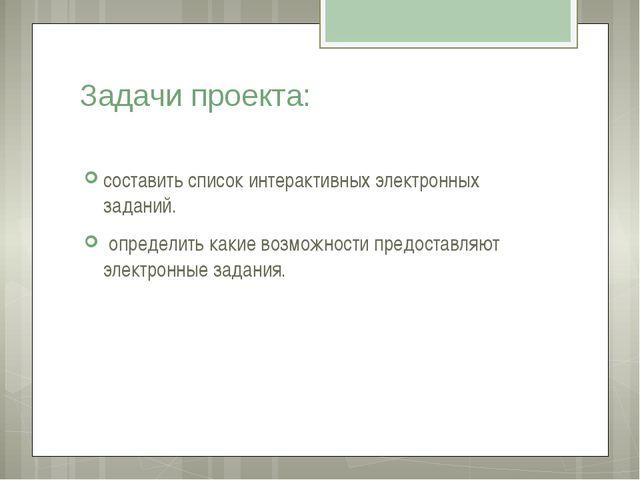 Задачи проекта: составить список интерактивных электронных заданий. определит...