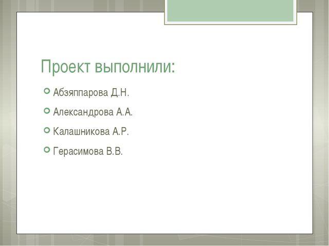 Проект выполнили: Абзяппарова Д.Н. Александрова А.А. Калашникова А.Р. Герасим...