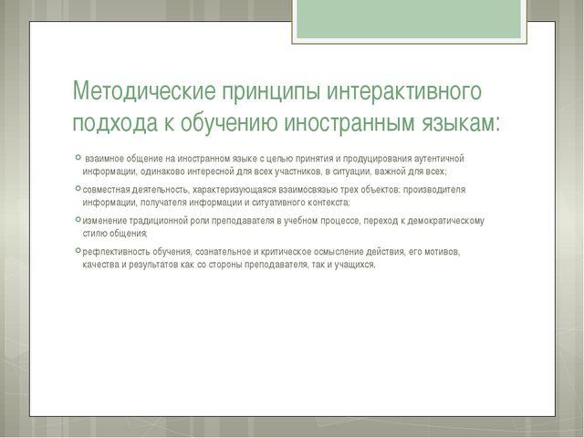 Методические принципы интерактивного подхода к обучению иностранным языкам: в...