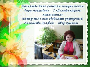 Васильево 2нче номерлы гомуми белем бирү мәктәбенең I квалификацион категория