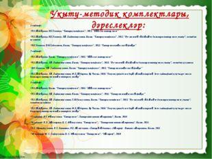 Укыту-методик комплектлары, дәреслекләр: 1 сыйныф: Р.З.Хәйдәрова, Н.Г.Галиева