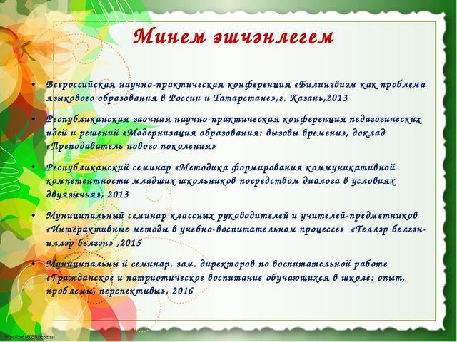 Минем эшчәнлегем Всероссийская научно-практическая конференция «Билингвизм ка...