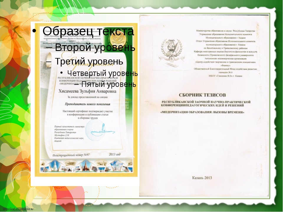http://linda6035.ucoz.ru/ http://linda6035.ucoz.ru/
