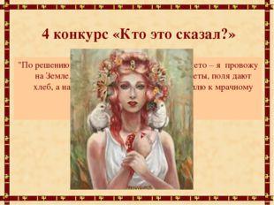 """4 конкурс «Кто это сказал?» """"По решению Зевса две трети года - весну и лето"""