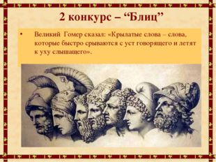 """2 конкурс – """"Блиц"""" Великий Гомер сказал: «Крылатые слова – слова, которые быс"""
