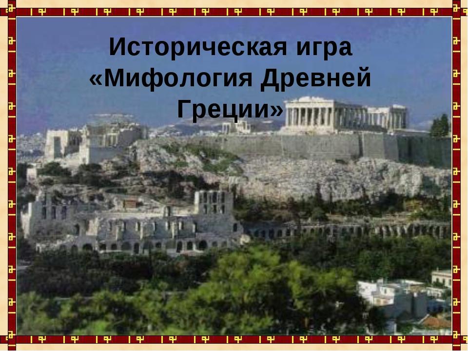 Историческая игра «Мифология Древней Греции»