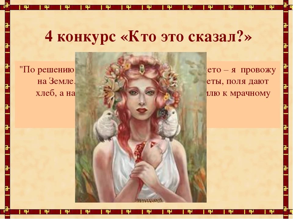 """4 конкурс «Кто это сказал?» """"По решению Зевса две трети года - весну и лето..."""