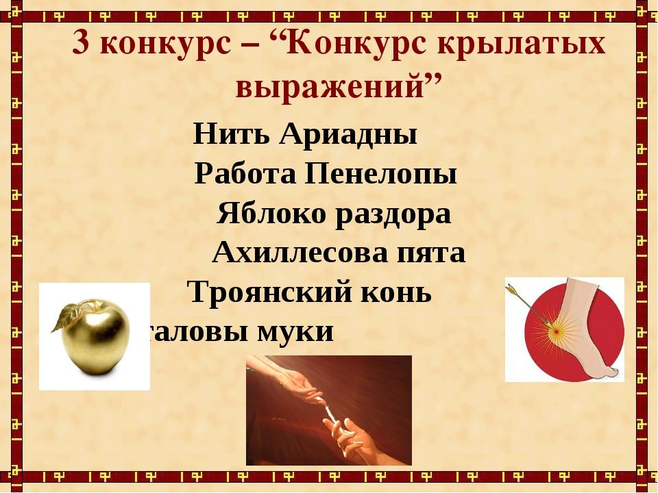 """3 конкурс – """"Конкурс крылатых выражений"""" Нить Ариадны Работа Пенелопы Яблоко..."""