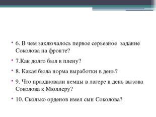 6. В чем заключалось первое серьезное задание Соколова на фронте? 7.Как долг