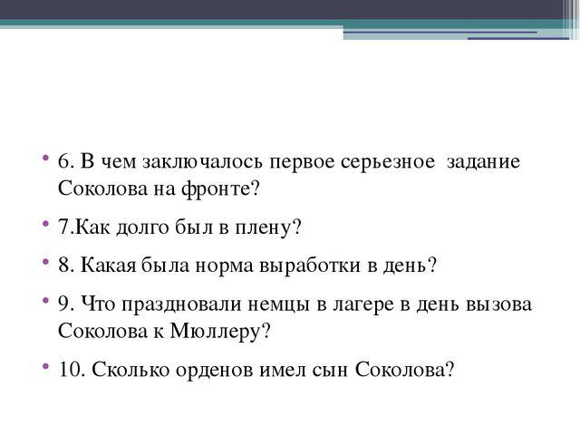 6. В чем заключалось первое серьезное задание Соколова на фронте? 7.Как долг...