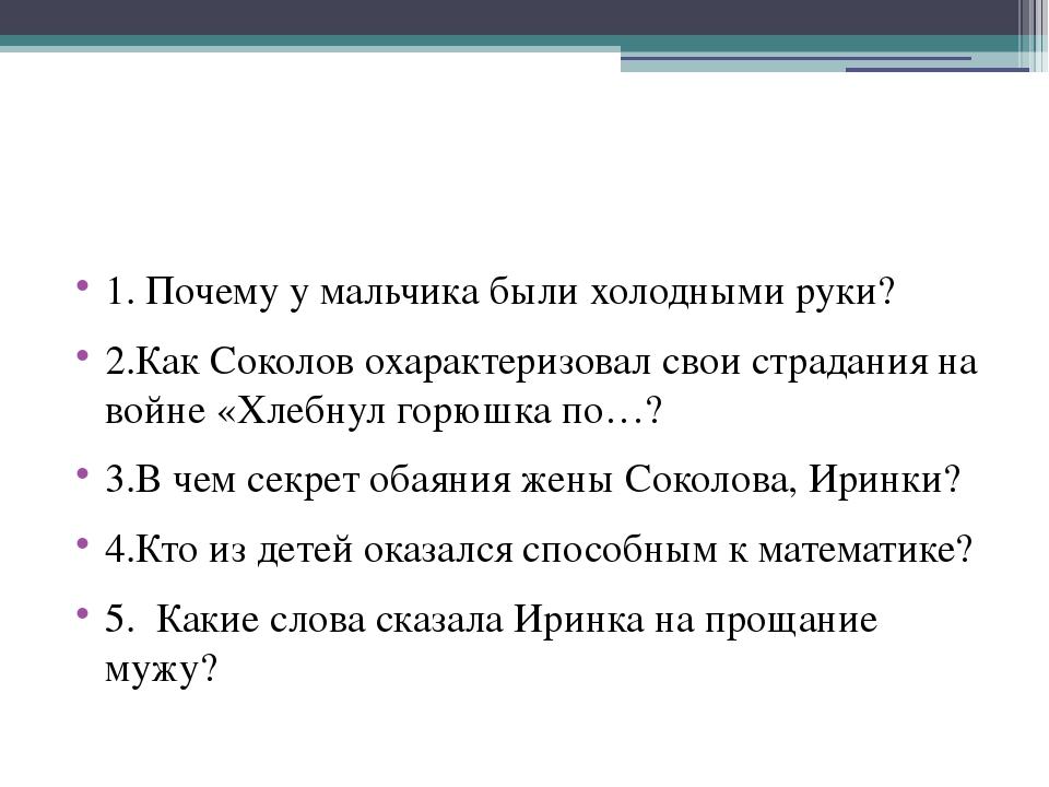 1. Почему у мальчика были холодными руки? 2.Как Соколов охарактеризовал свои...