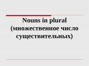 Nouns in plural (множественное число существительных)