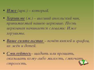 Иже (црк.) – который. Херувиме (м.) – высший ангельский чин, принимаемый наше