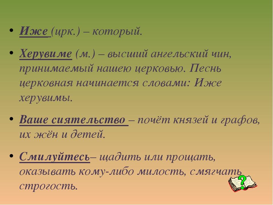 Иже (црк.) – который. Херувиме (м.) – высший ангельский чин, принимаемый наше...