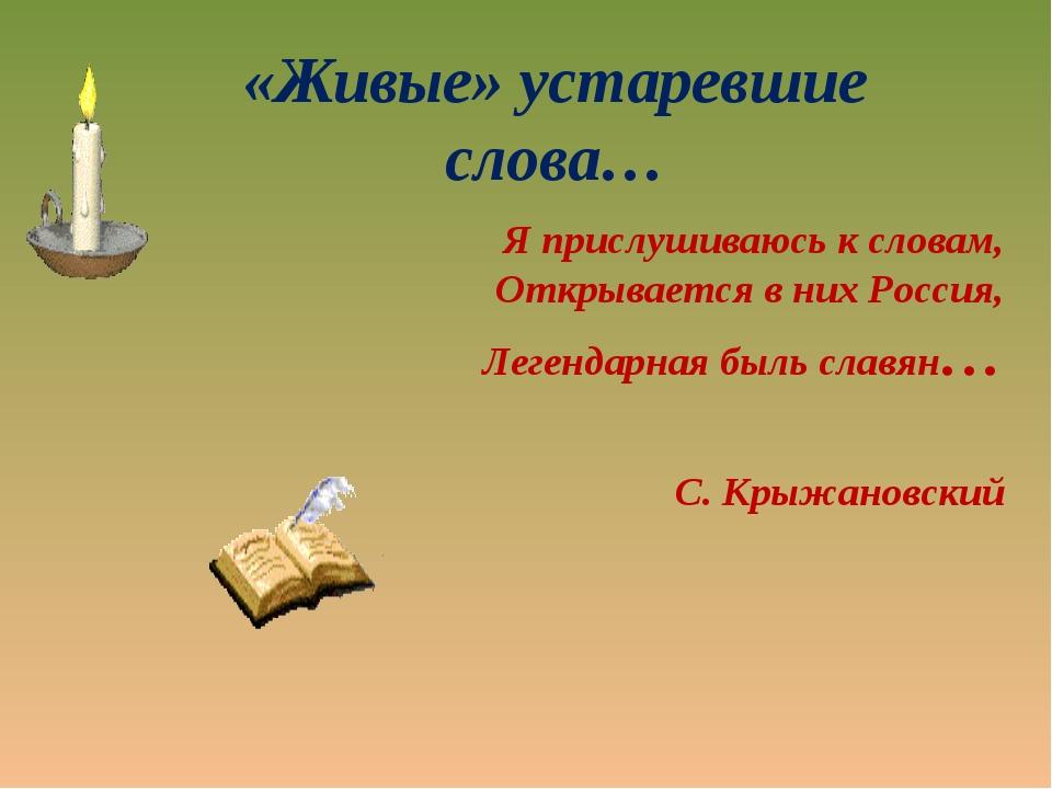 «Живые» устаревшие слова… Я прислушиваюсь к словам, Открывается в них Россия,...