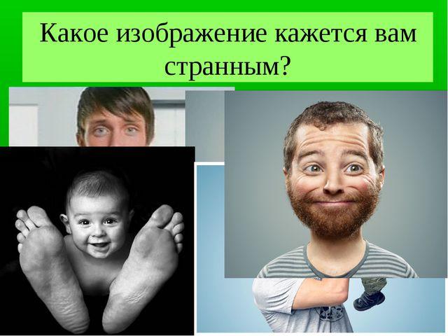 Какое изображение кажется вам странным?