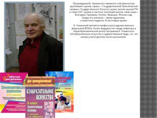 Произведения Б. Неменского являются собственностью крупнейших музеев страны