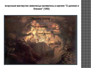 """возросшее мастерство живописца проявилось в картине """"О далеких и близких"""" (1"""