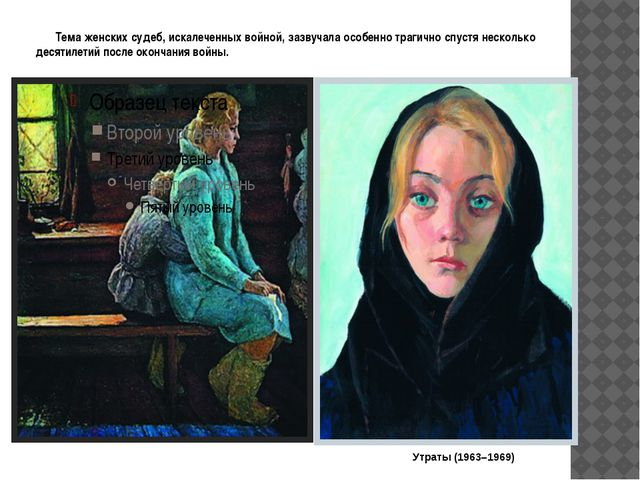 Тема женских судеб, искалеченных войной, зазвучала особенно трагично спустя...