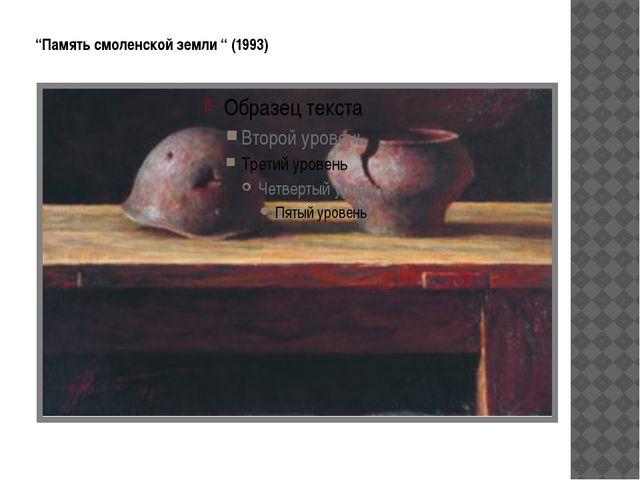 """""""Память смоленской земли """" (1993)"""