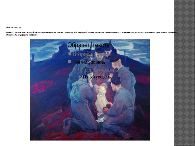 «Солдаты-отцы» Одна из главных тем, к которой постоянно возвращается в своем...