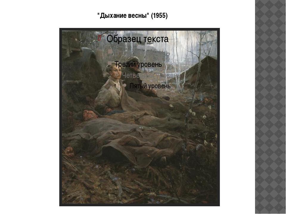 """""""Дыхание весны"""" (1955)"""