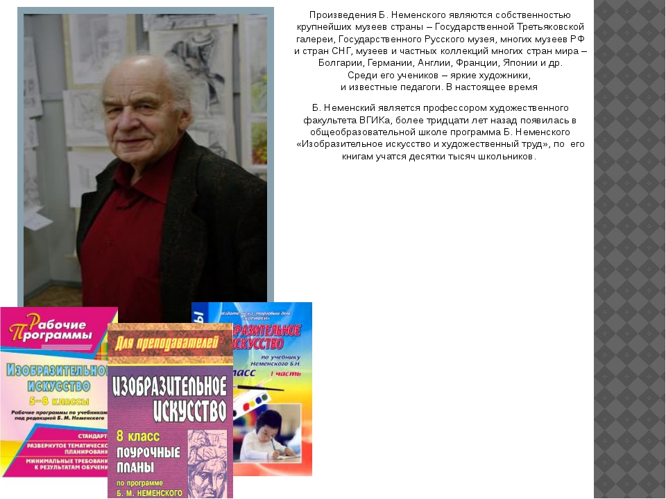 Произведения Б. Неменского являются собственностью крупнейших музеев страны...