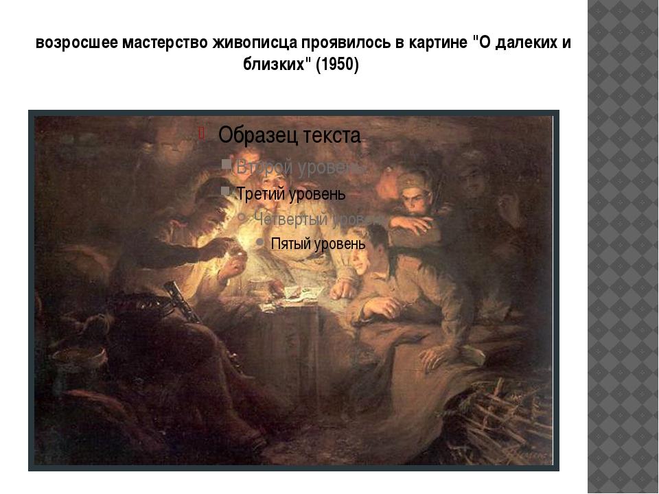 """возросшее мастерство живописца проявилось в картине """"О далеких и близких"""" (1..."""
