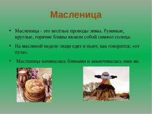Масленица Масленица - это весёлые проводы зимы. Румяные, круглые, горячие бли