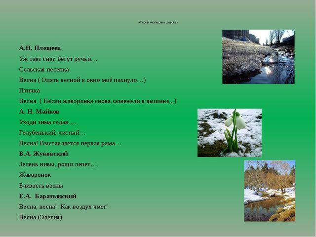 «Поэты – классики о весне» А.Н. Плещеев Уж тает снег, бегут ручьи… Сельская...