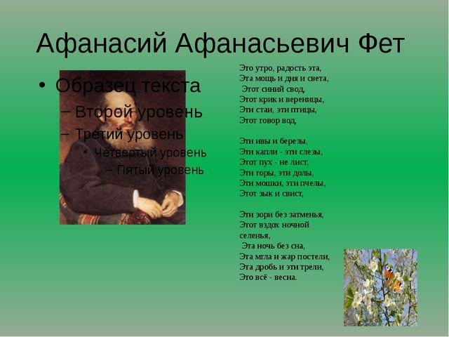 Афанасий Афанасьевич Фет Это утро, радость эта, Эта мощь и дня и света, Этот...