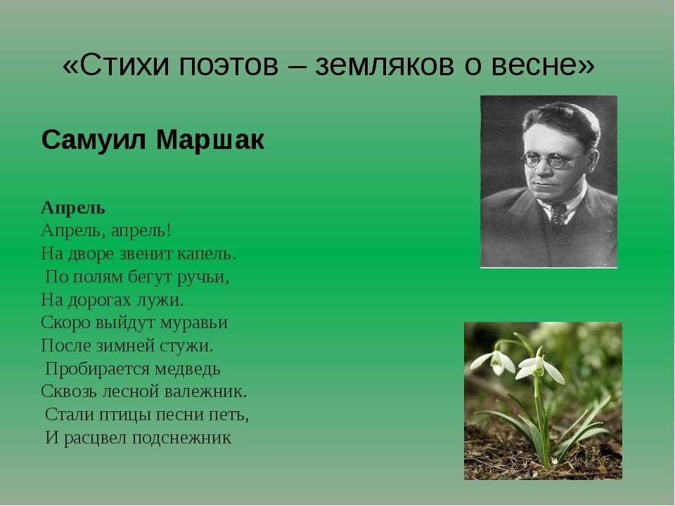 «Стихи поэтов – земляков о весне» Самуил Маршак Апрель Апрель, апрель! На дво...