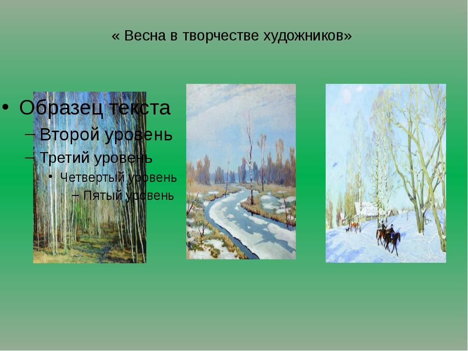 « Весна в творчестве художников»