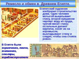 * Египетский художник изобразил строительство дома. Один человек мотыгой выка