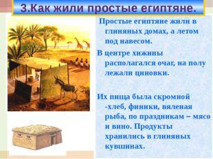 * Простые египтяне жили в глиняных домах, а летом под навесом. В центре хижин