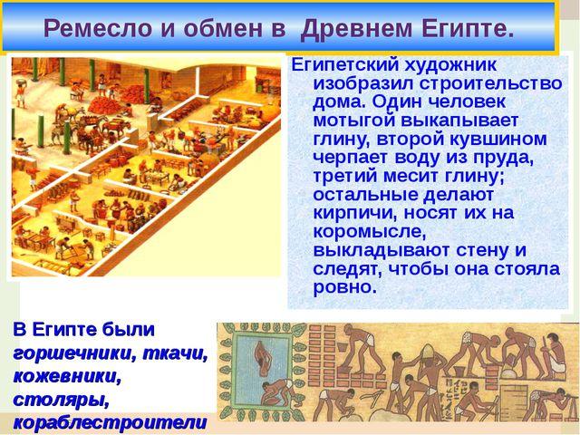 * Египетский художник изобразил строительство дома. Один человек мотыгой выка...