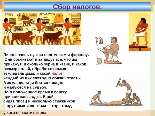 * Сбор налогов. Писцы очень нужны вельможам и фараону. Они сосчитают и запишу...