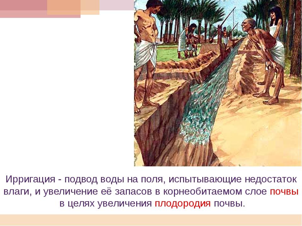 Ирригация - подвод воды на поля, испытывающие недостаток влаги, и увеличение...