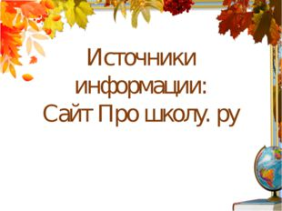 Источники информации: Сайт Про школу. ру