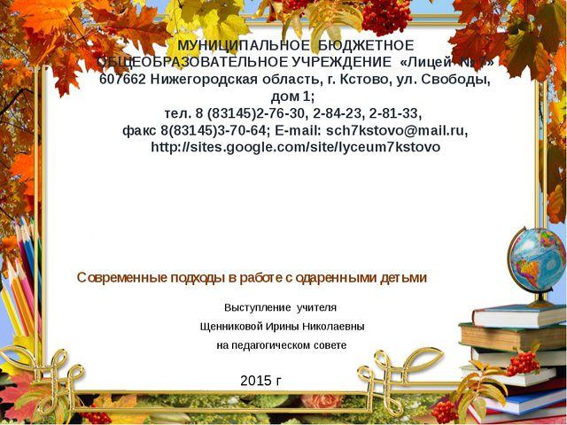 Современные подходы в работе с одаренными детьми Выступление учителя Щеннико...